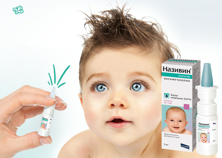 Називин Детский до 1 года и старше: инструкция по применению капель и спрея, аналоги