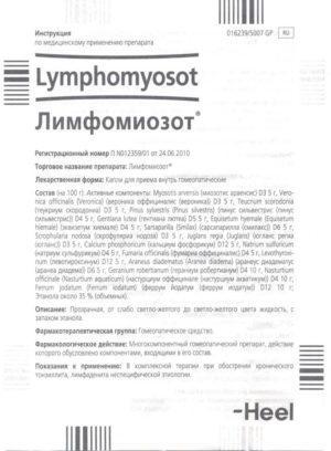 Лимфомиозот при аденоидах – показания, плюсы и минусы